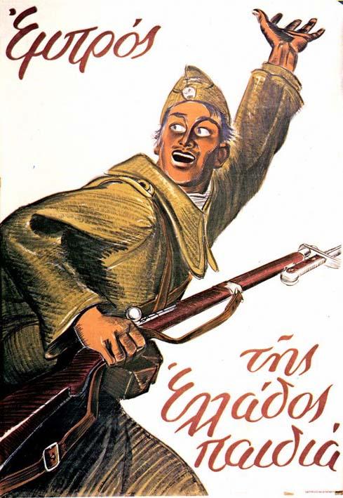 http://www.eikastikon.gr/afieromata/epos40/5.jpg